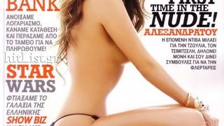 Alexandratou nackt Artemis  Nact Frauen: